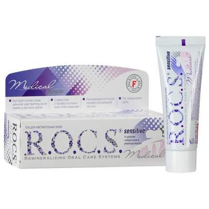 Бальзам для десен R.O.C.S. Medical Sensitive для чувствительных зубов 45 г