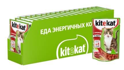 Влажный корм для кошек Kitekat, с говядиной в соусе, 28 шт по 85г