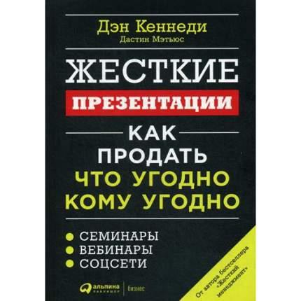 Книга Жесткие презентации: Как продать что угодно кому угодно