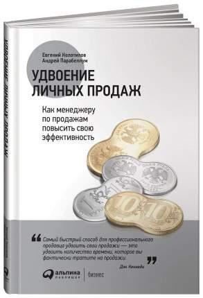Книга Удвоение личных продаж: Как менеджеру по продажам повысить свою эффективность