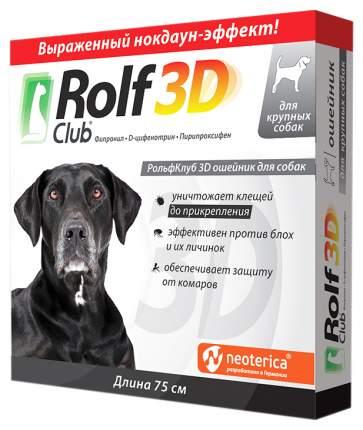 Ошейник для крупных собак против блох, власоедов, клещей RolfClub 3D серый, 75 см
