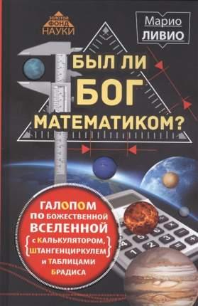 Книга Был ли Бог математиком? Галопом по божественной Вселенной с калькулятором, штанге...