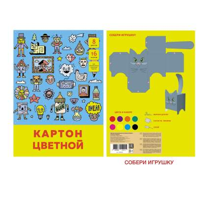 Цветной картон Unnika land Веселая компания А4 16 листов 8 цветов ЦК168472