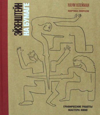 Книга Эйзенштейн на бумаге, Графические работы мастера кино