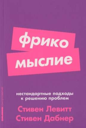 Книга Фрикомыслие. Нестандартные подходы к решению проблем