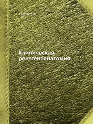 Книга Клиническая рентгеноанатомия.