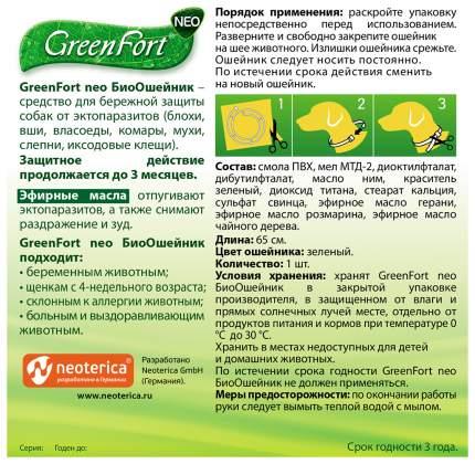 Ошейник для средних собак против блох, клещей GreenFort NEO зеленый, 65 см