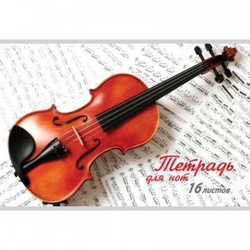 Тетрадь нотная 16л,А4,горизонтальная Скрипка на белом ТН16М624/7