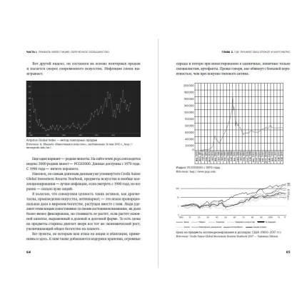 Книга Деньги без дураков: Почему инвестировать сложнее, чем кажется, и как это делать п...