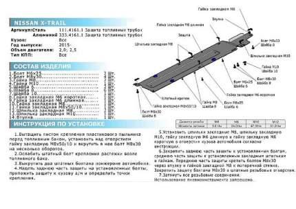 Защита топливных трубок Rival для Nissan X-Trail T32 2015-2018, алюминий 4 мм, 333.4161.1