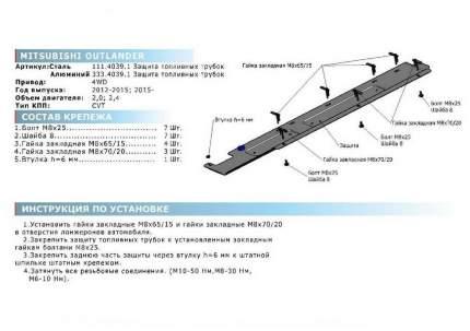 Защита топливных трубок Rival Mitsubishi Eclipse Cross 17-/Outlander 4WD 12-, 333.4039.1