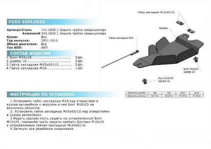 Защита трубок кондиционера Rival для Ford Explorer V 2010-2015, алюминий 4 мм, 333.1835.1