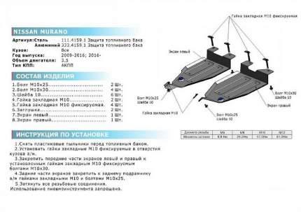Защита топливного бака Rival для Nissan Murano Z51/52 2007-н.в., алюминий 4 мм, 333.4159.1
