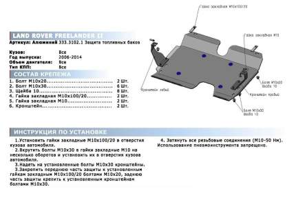 Защита топливного бака Rival Land Rover Freelander II 2006-2014, алюминий 4 мм, 333.3102.1