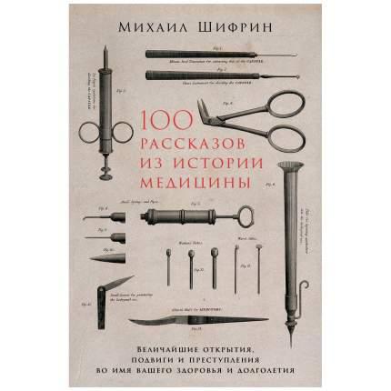 Книга 100 рассказов из истории медицины: Величайшие открытия, подвиги и преступления во...