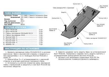 Защита топливного бака Rival для Ford Ranger III 2011-2015, алюминий 4 мм, 333.1845.1