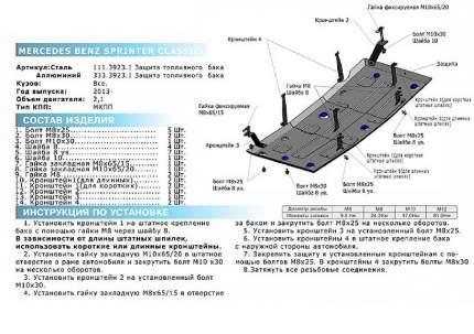 Защита топливного бака Rival Mercedes-Benz Sprinter Classic RWD 2013-, al 4mm, 333.3923.1
