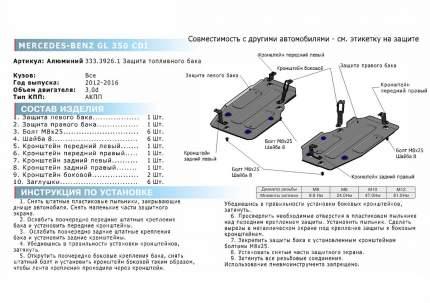 Защита топливного бака Rival Mercedes-Benz GL-klasse 12-16/GLS-klasse 15-19, 333.3926.1