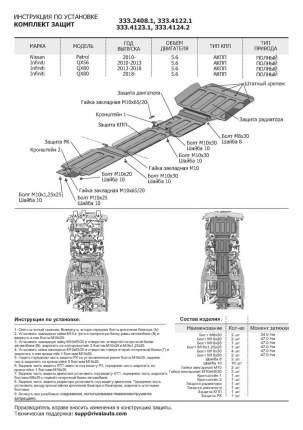 Защита РК Rival Infiniti QX56 II 2010-2013/QX80 2013-/Nissan Patrol Y62 2010-, 333.4124.2