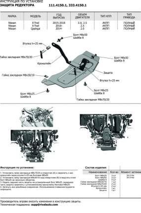 Защита редуктора Rival Nissan Qashqai/X-Trail/Renault Koleos 4WD 16-, 333.4150.1