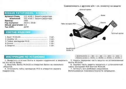 Защита редуктора Rival Infiniti QX60 /Nissan Murano Z52 16-/Pathfinder 14-16, 333.4160.1