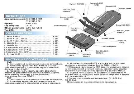Защита РК Rival для Infiniti Q50 2013-2017, алюминий 3 мм, с крепежом, 333.2419.1