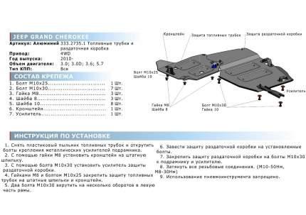 Защита РК и топливных трубок Rival Jeep Grand Cherokee WK2 2010-н.в., al 4mm, 333.2735.1