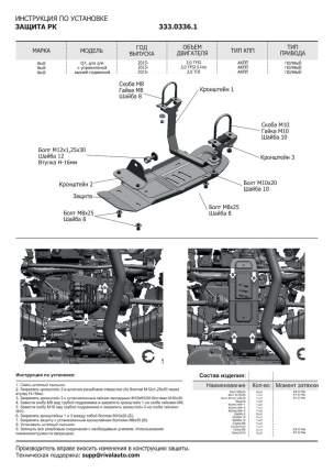 Защита редуктора Rival Audi Q7 II 2015-2020/Q7 II (45 quattro tiptronic) 2020-, 333.0336.1