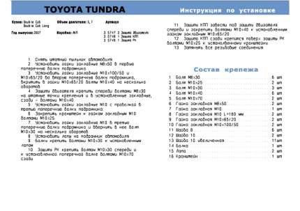 Защита РК Rival для Toyota Tundra II 2007-2018, алюминий 4 мм, с крепежом, 333.5749.1