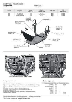 Защита редуктора Rival Audi Q7 II (кр. а/м с управл.задн.подвеской) 2015-2020, 333.0333.1