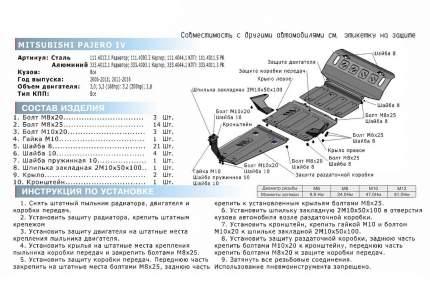 Защита радиатора Rival для Mitsubishi Pajero III, IV 1999-н.в., алюминий 4 мм, 333.4012.1