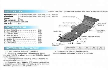Защита радиатора Rival для Toyota Hilux VII 2005-2015, алюминий 4 мм, 333.5744.1