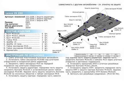 Защита радиатора Rival для Lexus IS 250 2013-2016, алюминий 4 мм, с крепежом, 333.3208.1