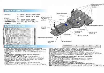 Защита КПП и РК Rival BMW X3 II F25 2010-2017/X4 I F26 2014-2018, al 4mm, 333.0507.2