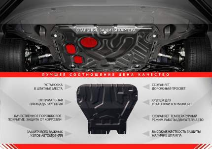 Защита КПП АвтоБроня для ТагАЗ Tager 2008-2014, сталь 1.8 мм, с крепежом, 111.06105.1