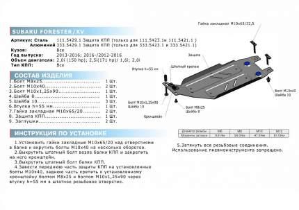 Защита КПП Rival Subaru Forester IV 2012-2018/XV I 2011-2016, al 4mm, 333.5429.1