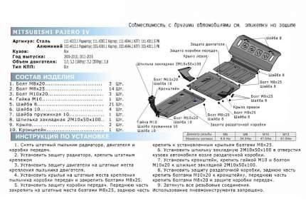 Защита КПП Rival для Mitsubishi Pajero III, IV 1999-н.в., алюминий 4 мм, 333.4044.1
