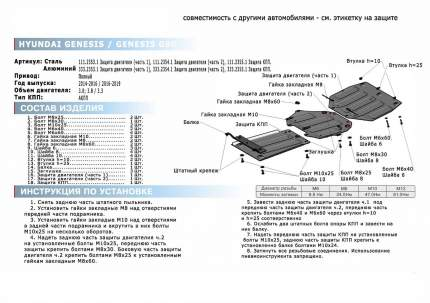 Защита КПП Rival Genesis G80 4WD 17-/G90 4WD 16-/Hyundai Genesis II 4WD 14-17, 333.2355.1