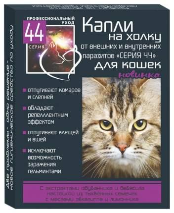 Капли для кошек против блох, вшей, глистов, клещей, комаров, мух Серия 44 2 пипетки 0,75мл