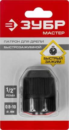 """Патрон для дрели ЗУБР Ф10мм 1/2"""" (2907-10-1/2_z02)"""
