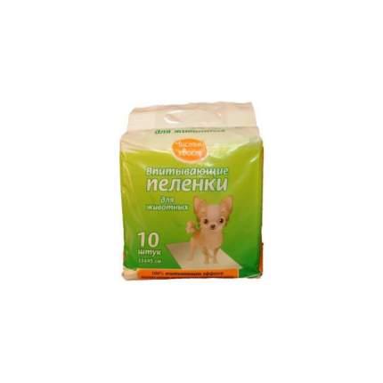 Пеленки для домашних животных Чистый хвост впитывающие 33х45 см 10 шт