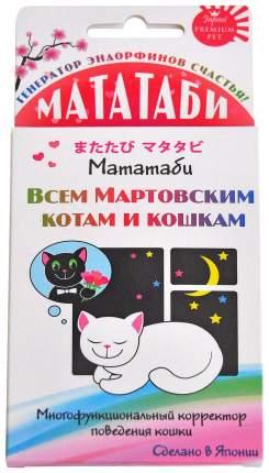 Мататаби Premium Pet Japan для коррекции поведения кошки в период течки (1 г)