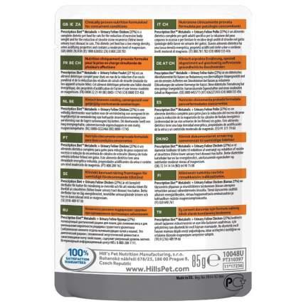 Влажный корм для кошек Hill's Prescription Diet Metabolic+Urinary Stress, курица, 85г