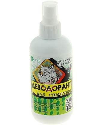 Дезодорант для грызунов Химола, 150 мл