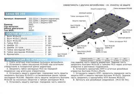 Защита КПП Rival для Lexus GS 250 2011-2016/IS 250 2013-2016, алюминий 4 мм, 333.3210.1