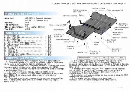 Защита КПП Rival Mercedes-Benz Vito W447 4WD 14-/V-klasse II 4WD 14-, al 4mm, 333.3933.1