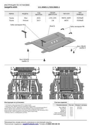 Защита КПП Rival Toyota Fortuner II 4WD 2015-/Hilux VIII 4WD 2015-, al 4mm, 333.9503.1