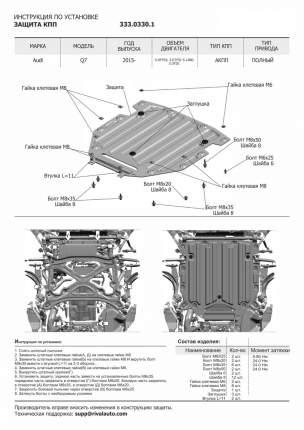 Защита КПП Rival Audi Q7 II 15-20/Q7 II (45 quattro tiptronic) 20-/Q8 18-, 333.0330.1