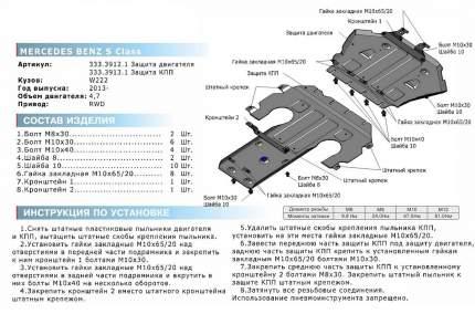 Защита КПП Rival для Mercedes-Benz S-klasse W222 RWD 2013-2017, алюминий 4 мм, 333.3913.1