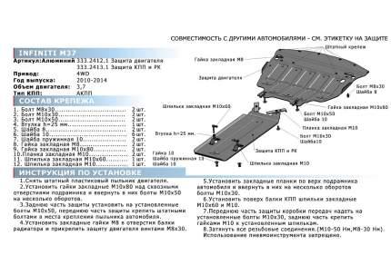 Защита КПП и РК Rival для Infiniti M 37 IV 2010-2014, алюминий 4 мм, 333.2413.1